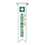 "Vinyl Ribbon ""National Occupational Health Week October 1st - 7th"""