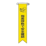 "Vinyl Ribbon ""Confirm Safety Through Point and Call"""