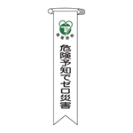 "Vinyl Ribbon ""Zero Disaster with Hazard Prediction"""