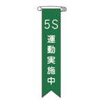 "Vinyl Ribbon ""Promote 5S Workplace Organization Methodology"""