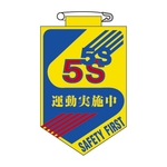 "Vinyl Patch ""Promote 5S workplace Organization Methodology"""