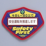"Three-Dimensional Awareness Patch ""Promote Safe Driving"""