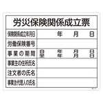 "Construction Sign (Licensing Sign Board) ""Work Accident Insurance Certificate"" Construction -101"