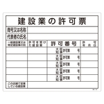 "Construction Sign (Licensing Sign Board) ""Construction License"" Construction -104"