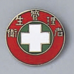"Badge ""Sanitation Manager"" Size 20 (mm) Round"