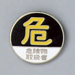 "Badge ""Danger - Hazardous Materials Engineer"""