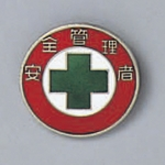 "Badge ""Safety Manager"" Size 20 (mm) Round"