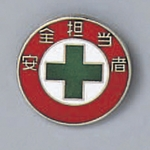 "Badge ""Safety Staff"" size 20 (mm) round"