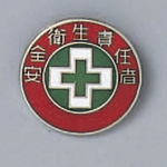 "Badge ""Safety and Hygiene Supervisor"" size 20 (mm) round"