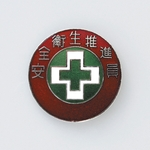 "Badge ""Safety and Hygiene Promoter"" size 30 (mm) round"