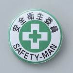 "Badge ""Safety and Hygiene Commissioner"" Size 44 mm Round"