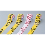 "Barricade Tape ""Danger Keep Out"""