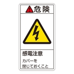 "PL Warning Display Label (Vertical) ""DANGER: ELECTRIC SHOCK HAZARD. COVER MUST BE FITTED"""