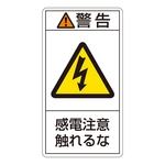 "PL Warning Display Label (Vertical) ""WARNING: ELECTRIC SHOCK HAZARD. DO NOT TOUCH"""