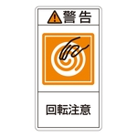 "PL Warning Display Label (Vertical Type) ""Caution: Watch Out for Rotation"""