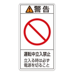 "PL Warning Display Label (Vertical) ""WARNING: DO NOT ENTER WHILE OPERATING. ALWAY CUT POWER SUPPLY BEFORE ENTERING"""
