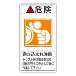 "PL Warning Display Label (Vertical) ""DANGER: TRAPPING HAZARD. ONLY PERFORM MAINTENANCE WORK AFTER TURNING OFF THE POWER SUPPLY AND CONFIRMING THAT OPERATION HAS COMPLETELY CEASED"""