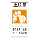 "PL Warning Display Label (Vertical Type) ""Attention: Watch Out for Entanglement, Do Not Remove Cover"""