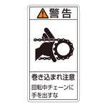"PL Warning Display Label (Vertical Type) ""Caution: Watch Out for Entanglement, Keep Hands Away from Chain During Rotation"""