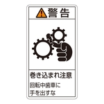 "PL Warning Display Label (Vertical Type) ""Caution: Watch Out for Entanglement, Keep Hands Away from Gear During Rotation"""