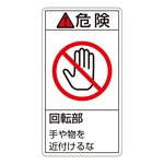 "PL Warning Display Label (Vertical Type) ""Danger: Keep Hands and Objects Away from Rotating Parts"""