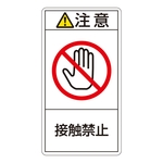 "PL Warning Display Label (Vertical Type) ""Attention: Do Not Touch"""