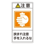 "PL Warning Display Label (Vertical Type) ""Attention: Watch Out for Getting Caught, Keep Hands Away"""