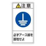 "PL Warning Display Label (Vertical Type) ""Attention: Be Sure to Attach Ground Wire"""