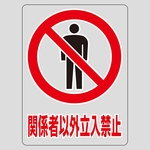 "Transparent Sticker ""No Admittance to Unauthorized Personnel"""