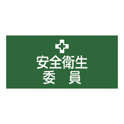 Rubber armband (Sanitation Safety Committee)
