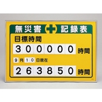 Number Insertion Type Recording Board _A