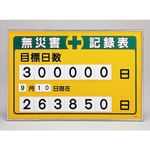 Number Insertion Type Recording Board _B