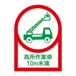 "Helmet Stickers ""Aerial Work Vehicle, Less than 10 m"""