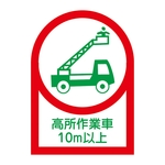 "Helmet Stickers ""Aerial Work Vehicle, 10 m or More"""