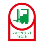 "Helmet Stickers ""Forklift 1 t or More"""