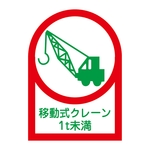 "Helmet Stickers ""Mobile Crane Less Than 1 t"""