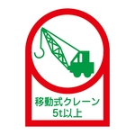"Helmet Stickers ""Mobile Crane 5 t or More"""
