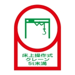 "Helmet Stickers ""Floor-Operated Crane Less Than 5 t"""