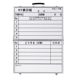 Hazard Prediction Activity Board <White Board>_Foldable