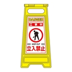 "Standing Floor Sign ""Construction in Progress - Keep Out"" Floor Sign -202"