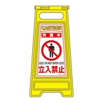 "Standing Floor Sign ""Work in Progress. Keep Out"" Floor Sign -205"
