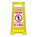 "Standing Floor Sign ""No Entry. Investigation in Progress"" Floor Sign -207"