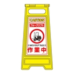 "Standing Floor Sign ""Fork Lift Work in Progress"" Floor Sign -209"