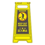 "Standing Floor Sign ""Construction in Progress - Keep Out"" Floor Sign -304"