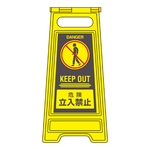 "Standing Floor Sign ""Danger - Keep Out"" Floor Sign -307"