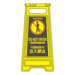 "Floor Sign Stand ""Do Not Walk within Operating Range"""