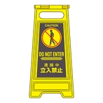 "Standing Floor Sign ""Cleaning in Progress. Keep Out"" Floor Sign -316"