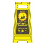 "Standing Floor Sign ""Fork Lift Work in Progress"" Floor Sign -317"