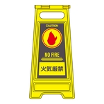 "Floor Sign Stand ""No Fire"""