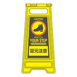 "Floor Sign Stand ""Watch Your Feet"""